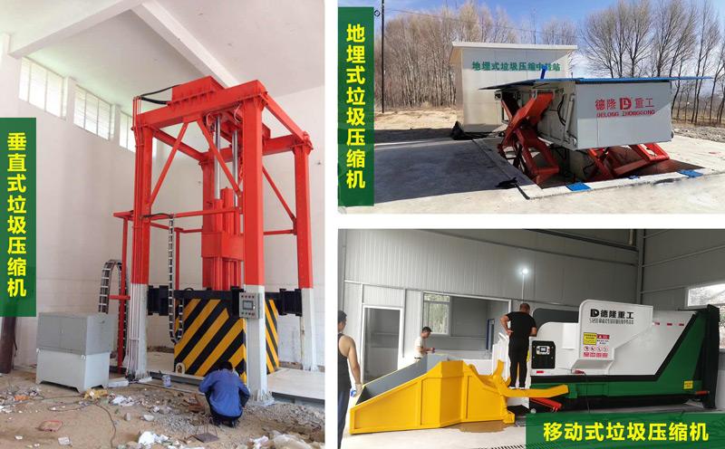 农村生活垃圾转运系统配套压缩设备