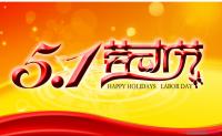五一劳动节小区快递柜广告厂家为您送祝福啦!