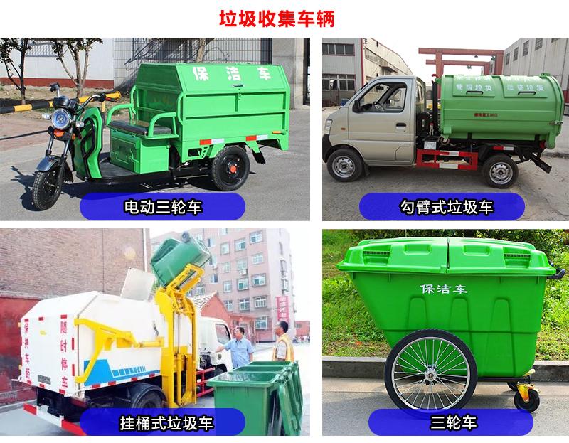 分体式垃圾站压缩转运系统垃圾收集车辆