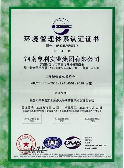 环境管理体系认证证书  中文