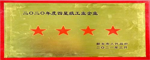 """公司荣获""""新乡市2020年度四星级工业企业""""荣誉称号"""