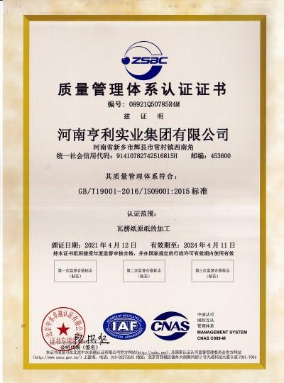 质量管理体系认证证书 中文