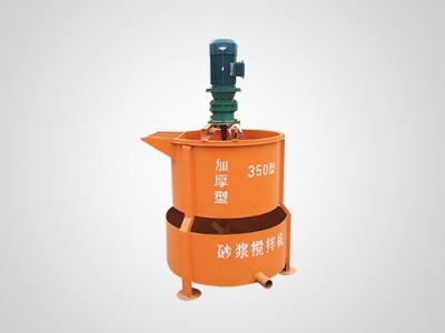 JB-350双桶搅拌机
