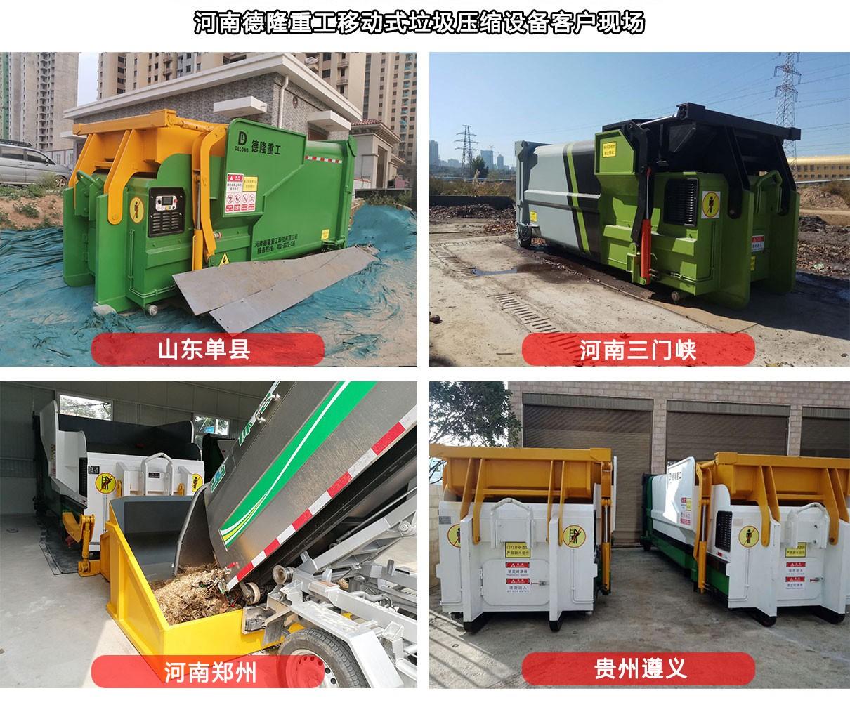 垃圾中转站适合用移动式垃圾压缩设备