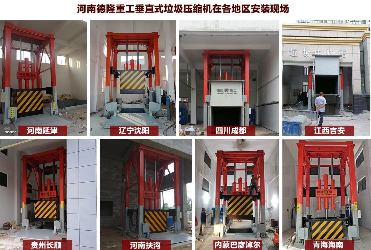 垂直式垃圾站压缩设备客户现场