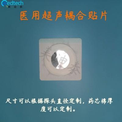 医用超声耦合贴片