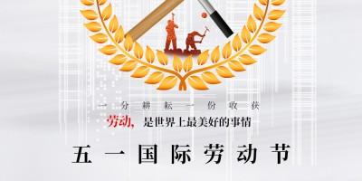 中企電子商務||2021年五一勞動節放假通知
