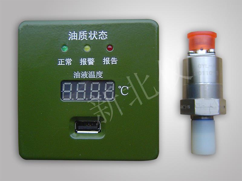 油质检测装置