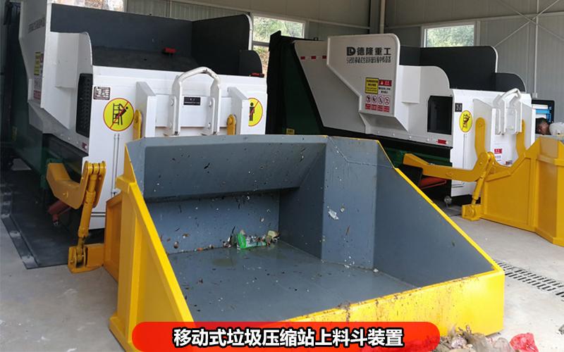 移动式垃圾压缩站由那些结构组成