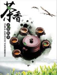 茶艺研修班