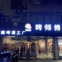 延吉加盟店