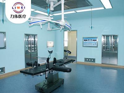 洁净手术室