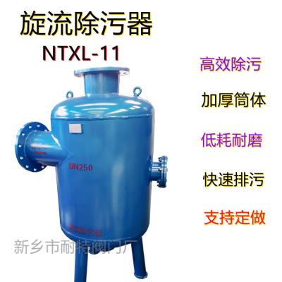 旋流除污器NTXL-11