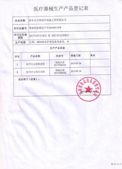 医疗器械登记表