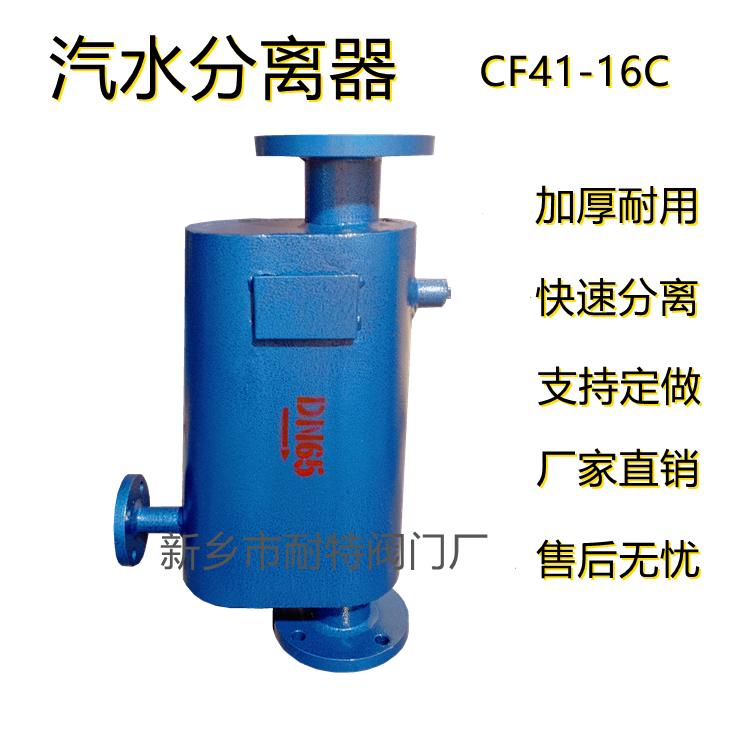 CF41-16C汽水分离器
