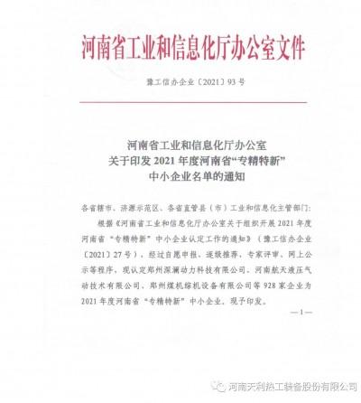 """天利热工荣登2021年度河南省""""专精特新""""中小企业榜单!"""