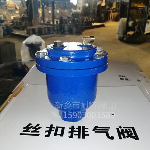ARVX微量丝扣排气阀