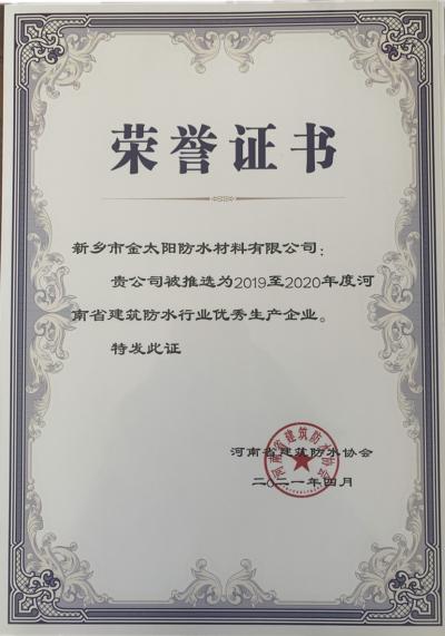 中國建筑防水材料工業協會會員證書