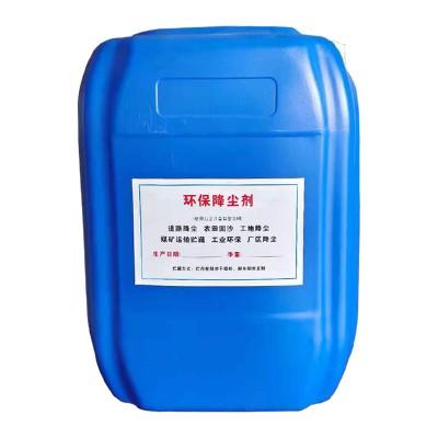 环保降尘剂