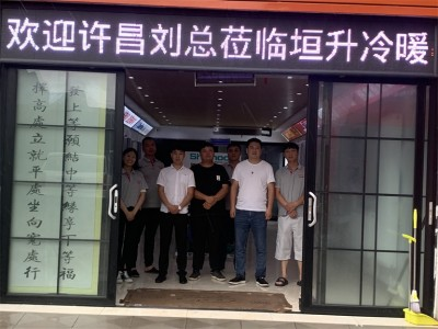 欢迎禹州市刘子昂刘总莅临河南垣升冷暖设备有限公司考察学习