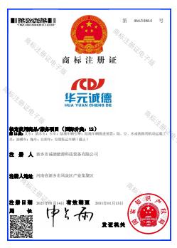 第12类商标注册证