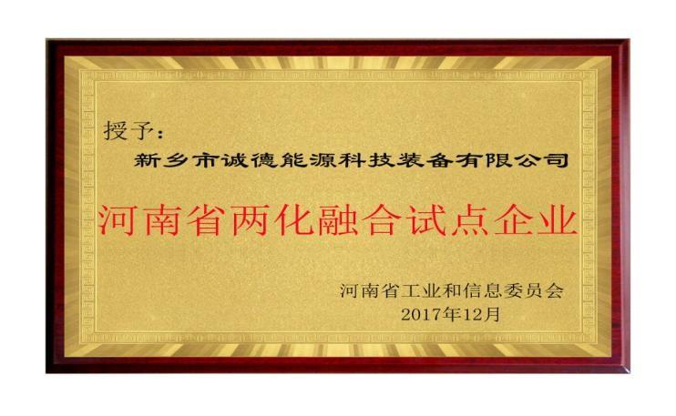 河南省两化融合试点企业