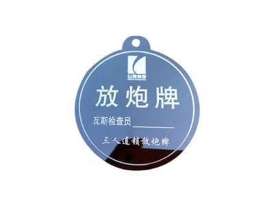L小型金属牌