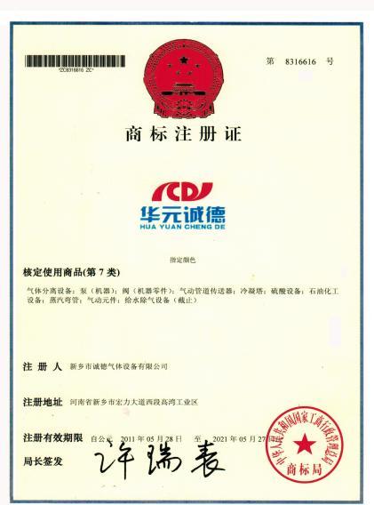 第7类商标注册证