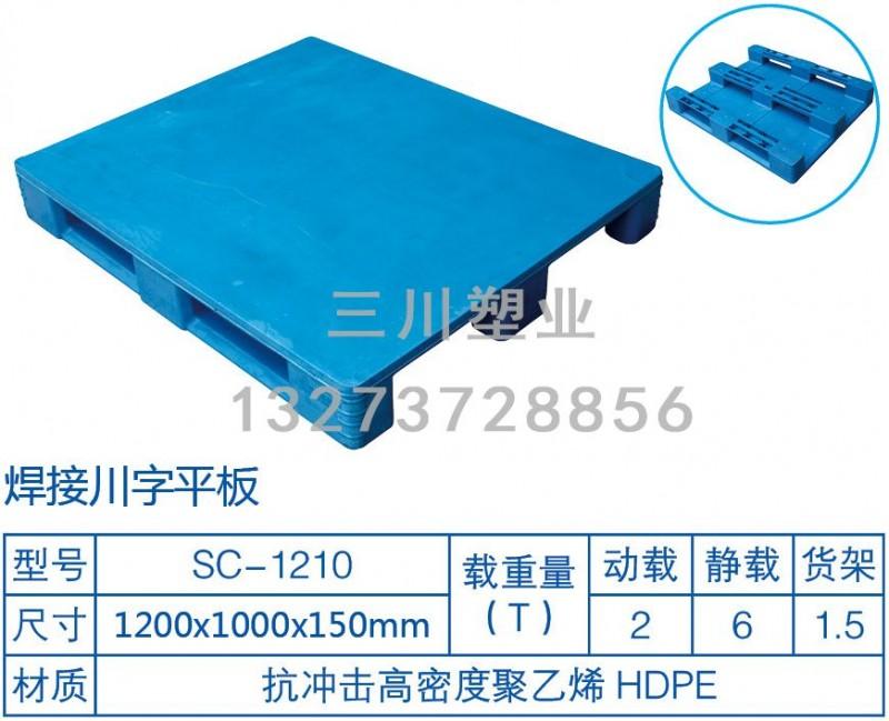 焊接川字平板