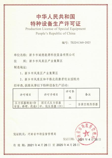 D级(含真空绝热容器)压力容器制造(含安装、修理、改造)许可证