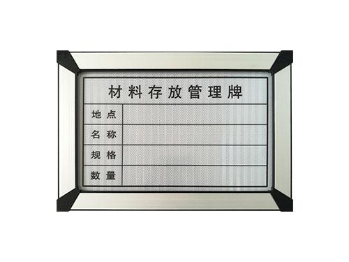 A-04抗静电阻燃板(加高分子反光边框)