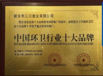 中国环卫行业十大品牌