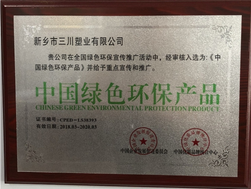 中国绿色******产品