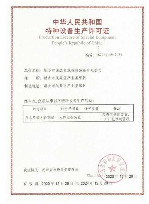 压力管道元件制作许可证