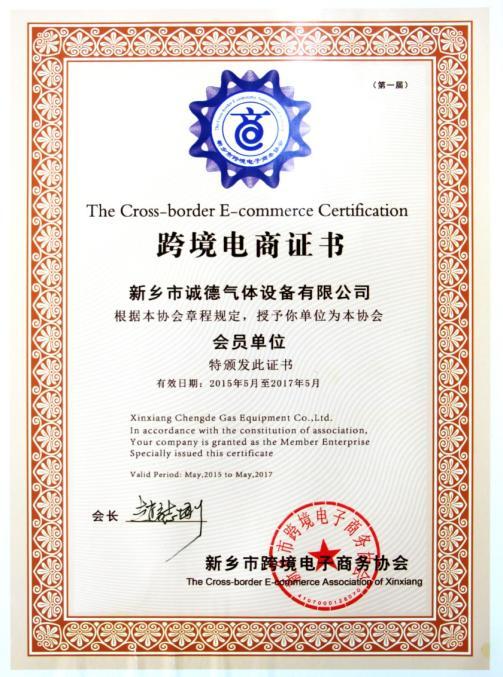 跨境电商证书