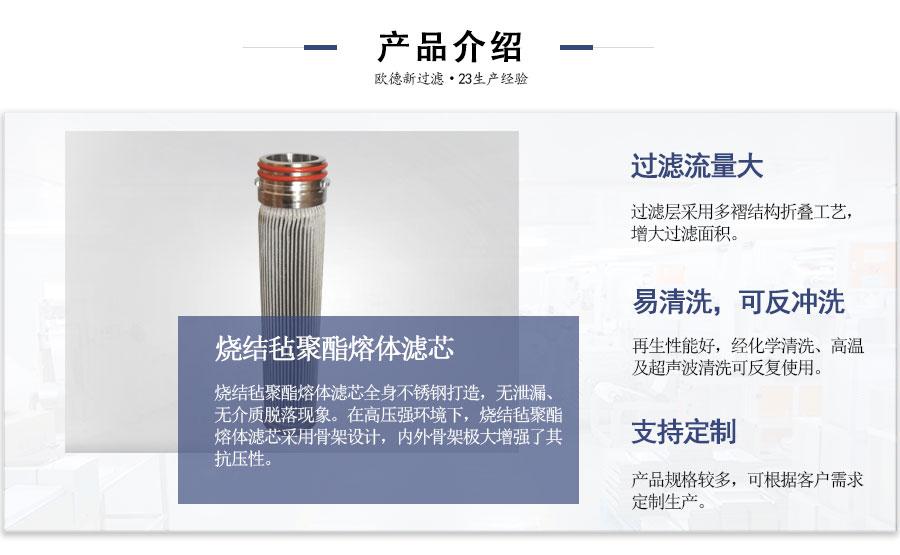 烧结毡聚酯熔体滤芯介绍