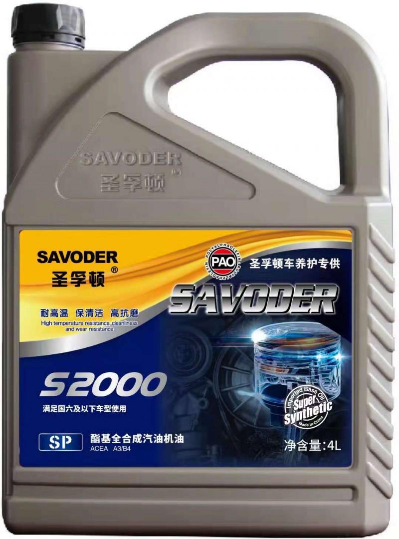 S2000SP酯基全合成汽油机油