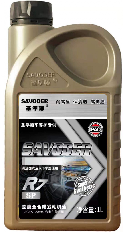 R7SP酯类全合成发动机油