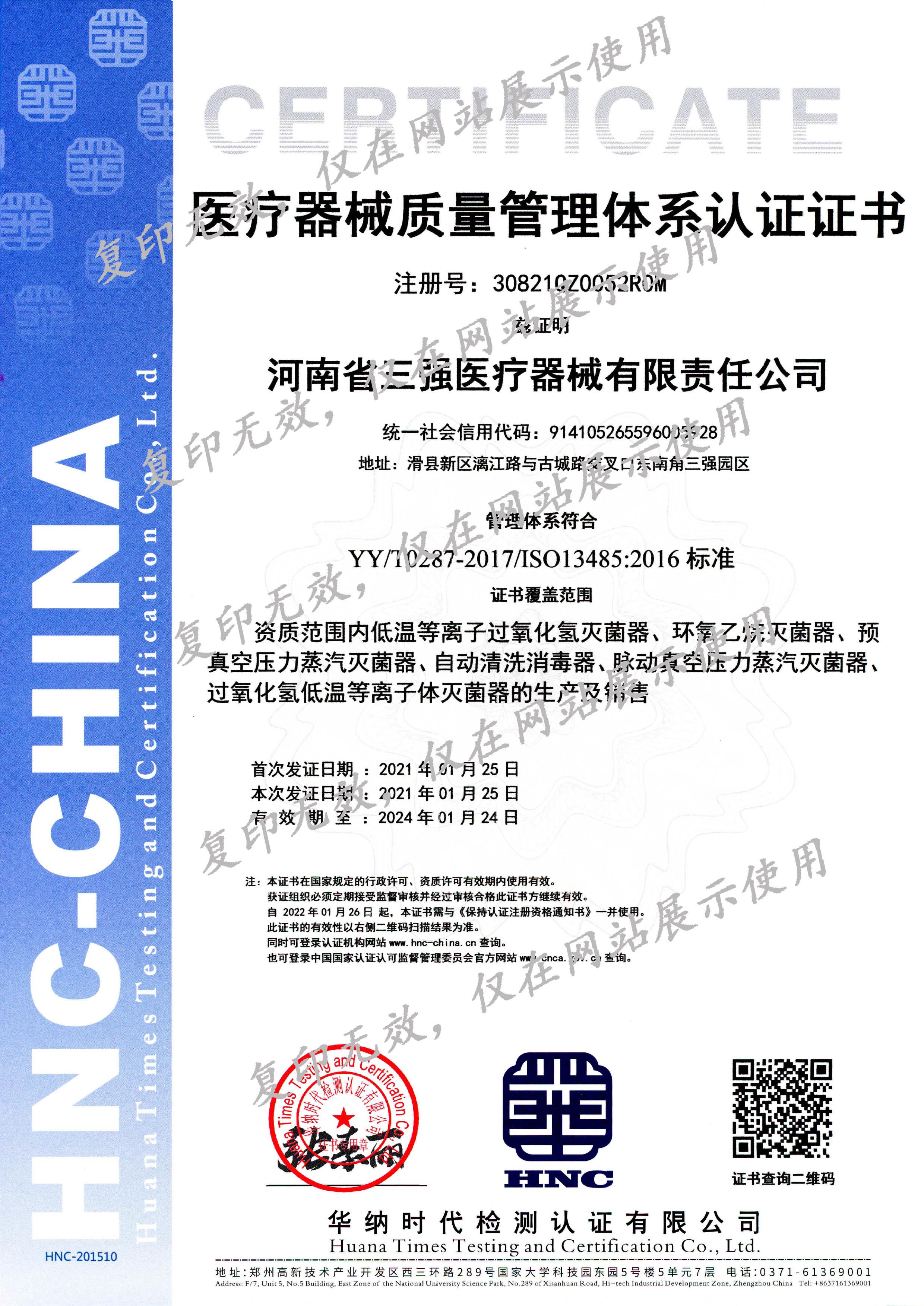 ISO13485醫療器械質量管理體系認證證書