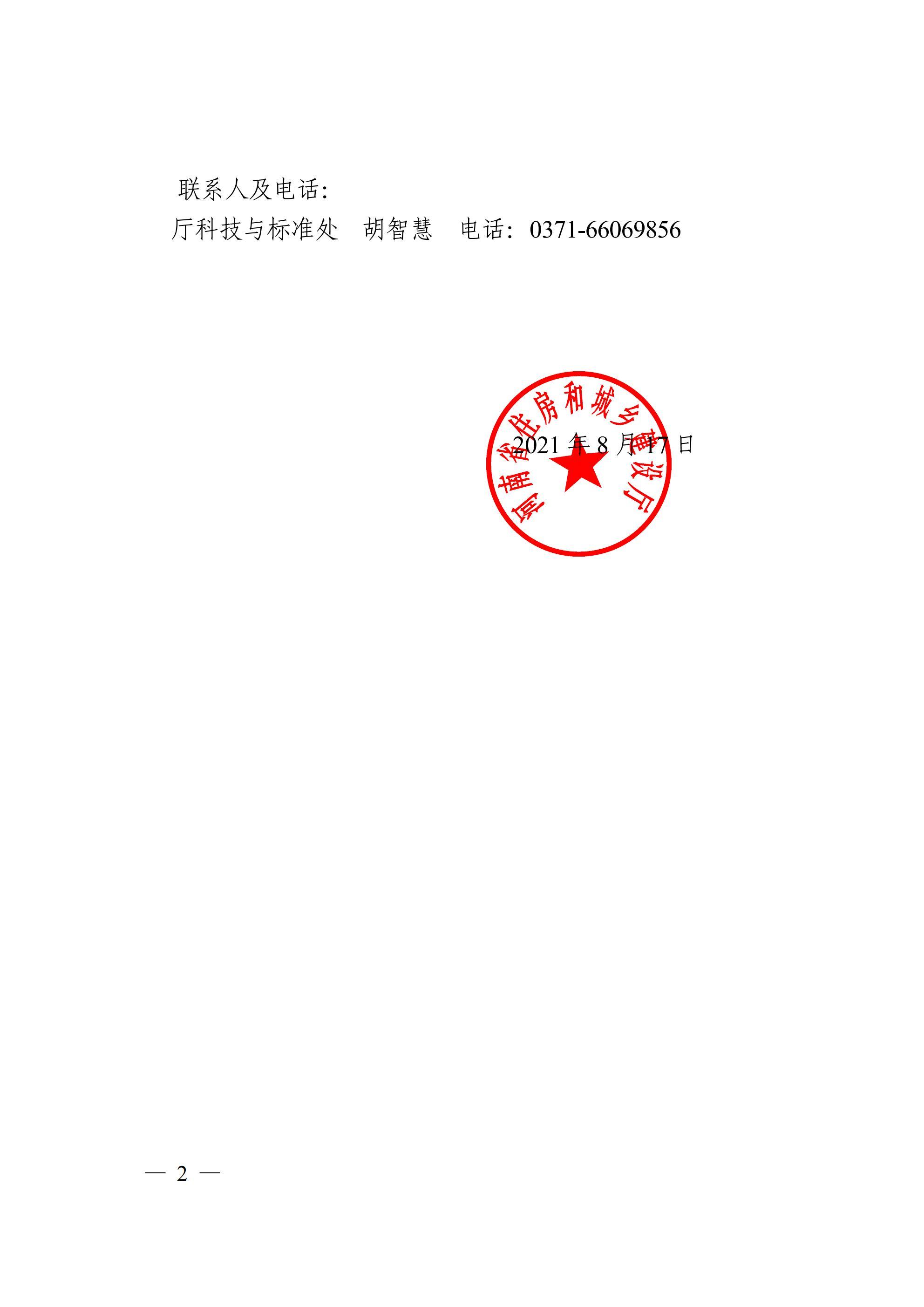河南省住房和城乡建设厅关于印发《河南省推广应用工程造价职业保险工作方案》的通知_01