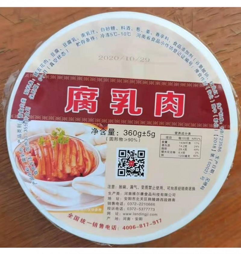 老式腐乳肉