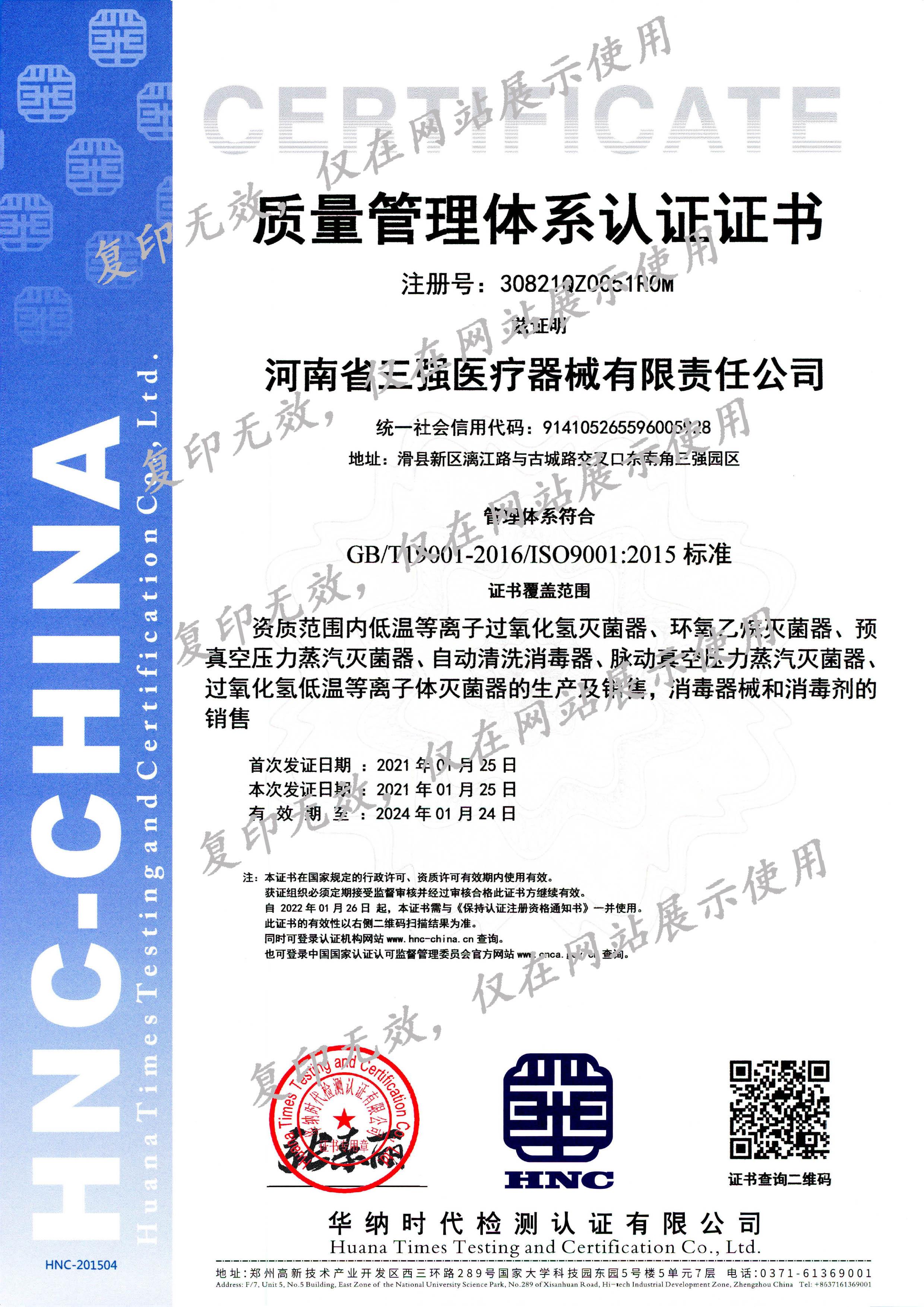 ISO19001质量管理体系认证证书