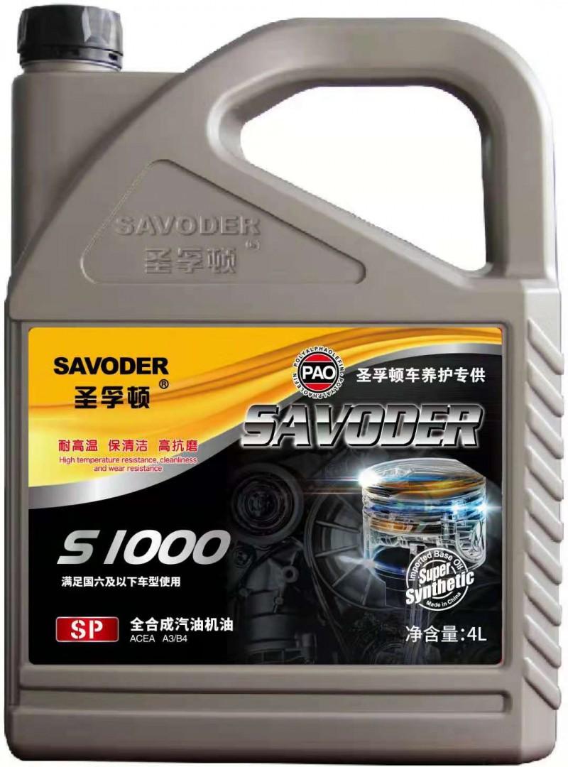 S1000SP全合成汽油机油