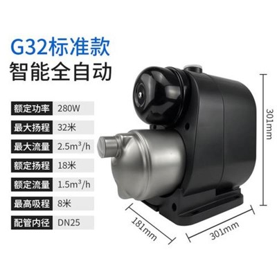 关谷水泵G32
