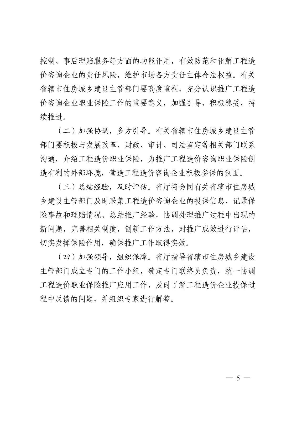 河南省住房和城乡建设厅关于印发《河南省推广应用工程造价职业保险工作方案》的通知_04